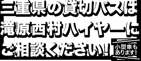 三重県の貸切バスは滝原西村ハイヤーにご相談ください!